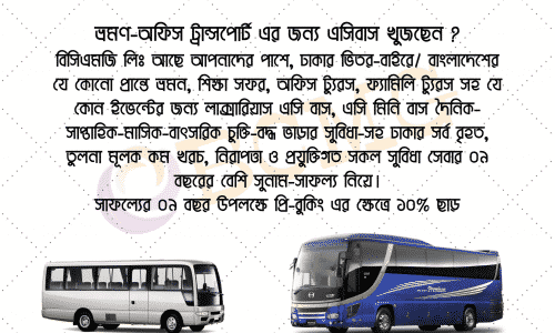 Exclusive Mini Bus Rental In Baridhara Dhaka